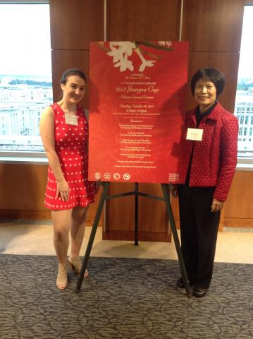 Chinese Speech Contest